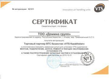 Сертификат ВТС